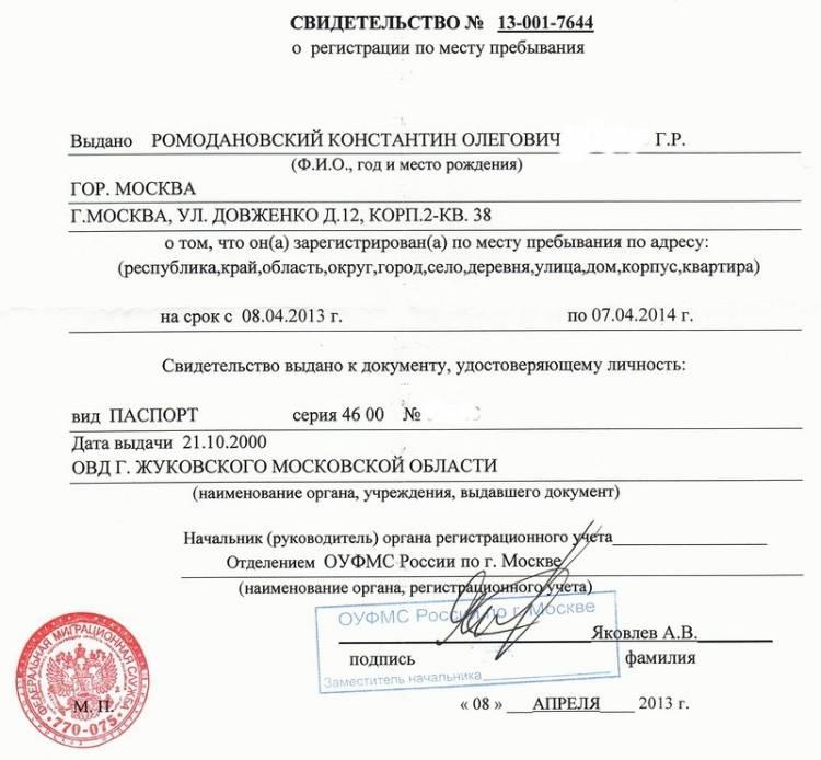 Как получить временная регистрация миграционный учет в мои документы