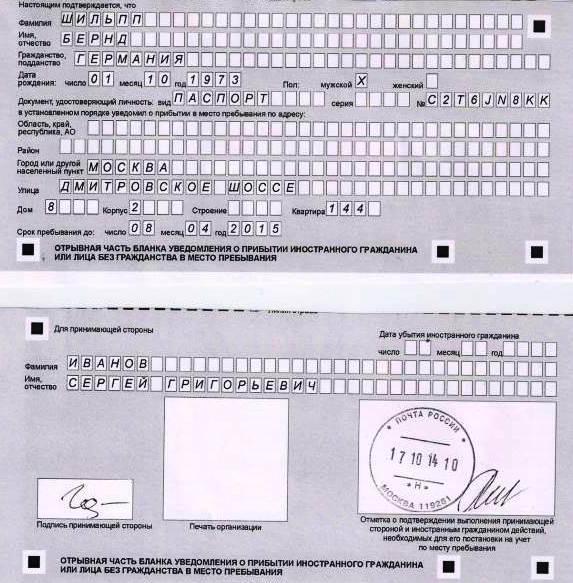 Временная регистрация иностранных граждан бланк для жителей донбасса миграционный учет