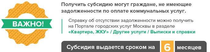 кому можно оформить субсидию челябинская область