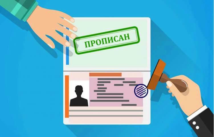Временная регистрация и прописка - в чем разница, для граждан РФ