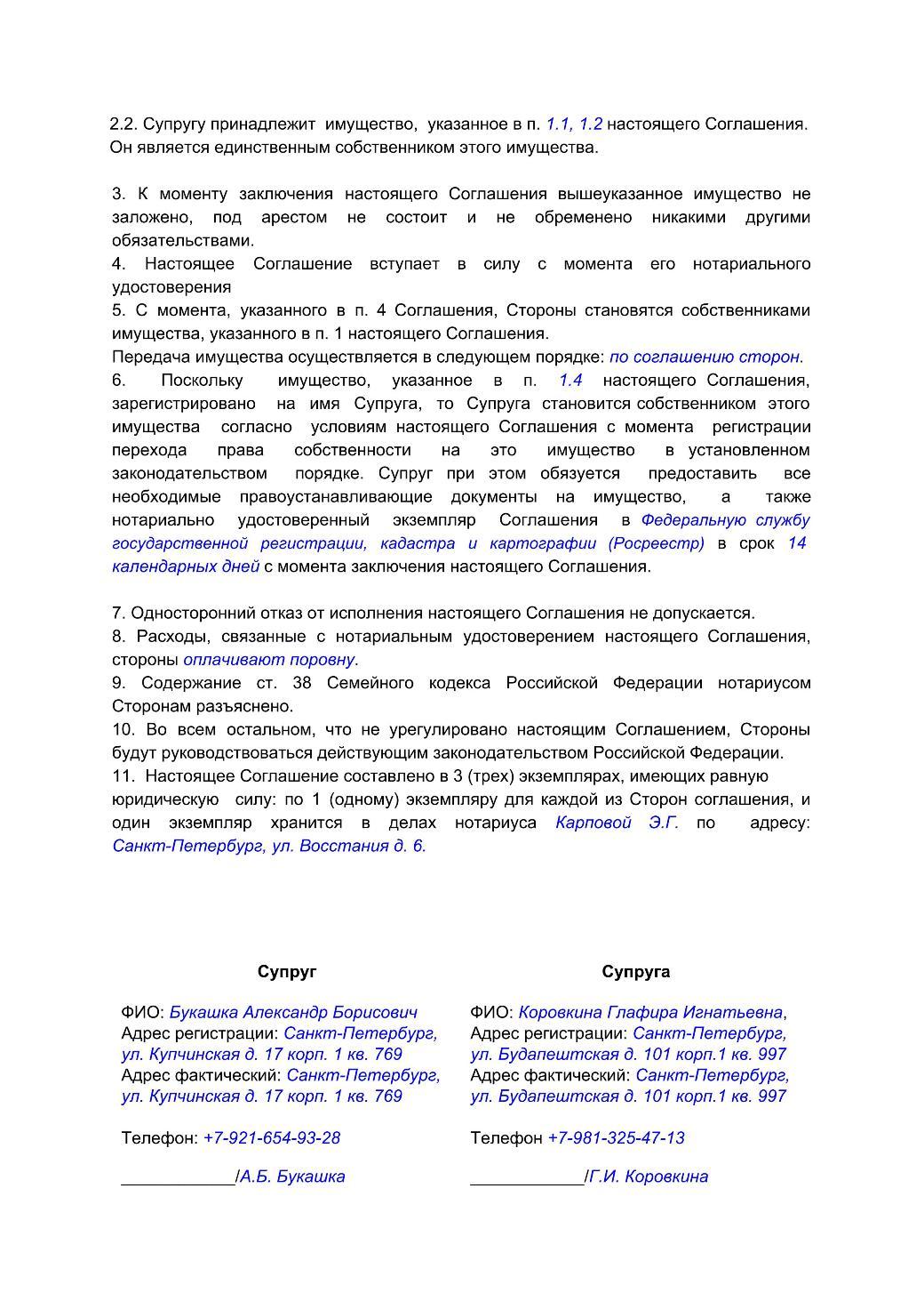 Увольнение чернобыльца