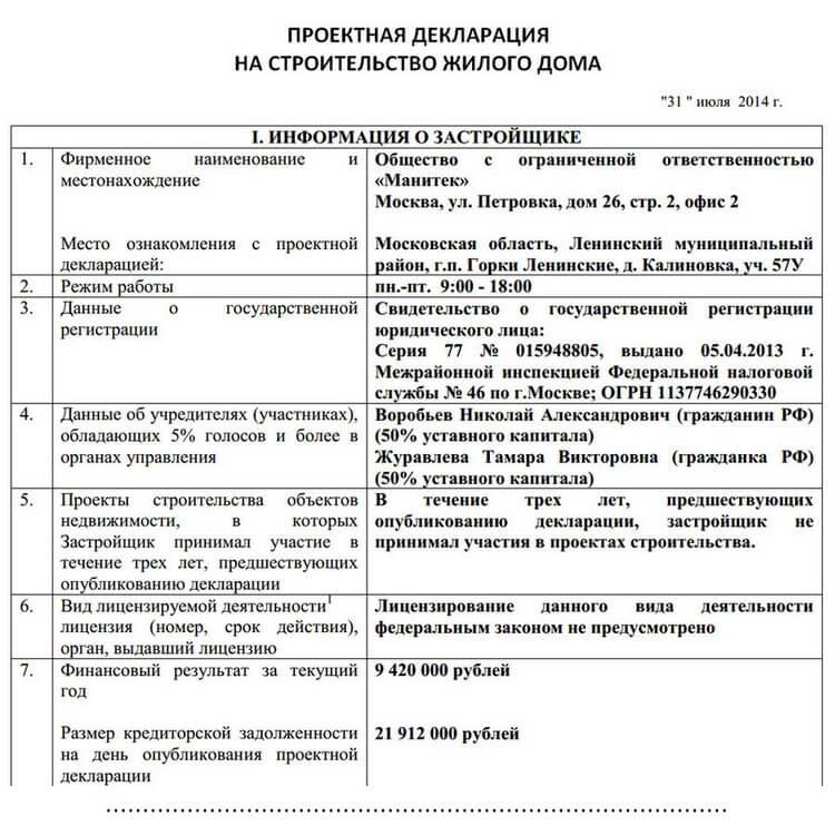 Изображение - Как проверить застройщика при покупке квартиры в долевое строительство kak-proverit-zastrojshhika-1