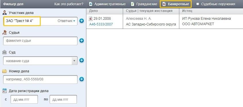 Изображение - Как проверить застройщика при покупке квартиры в долевое строительство kak-proverit-zastrojshhika-4