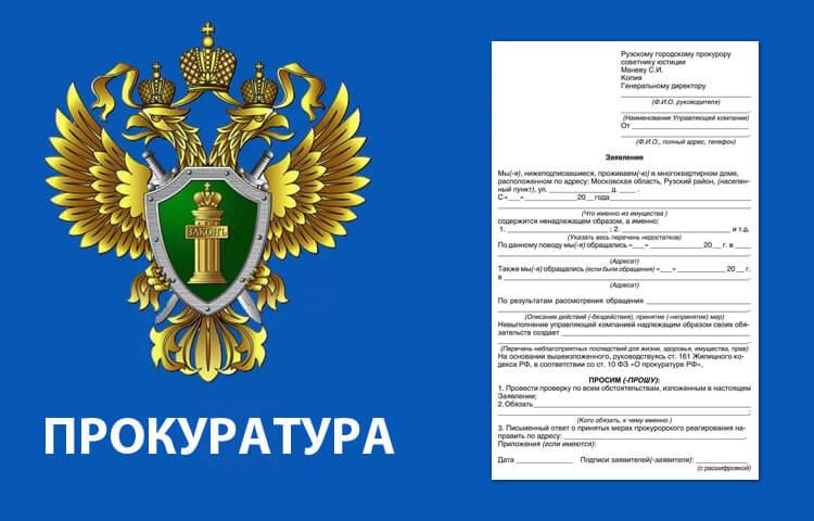 Образец заявления в прокуратуру по вопросам жкх Образцы и шаблоны заявлений в прокуратуру