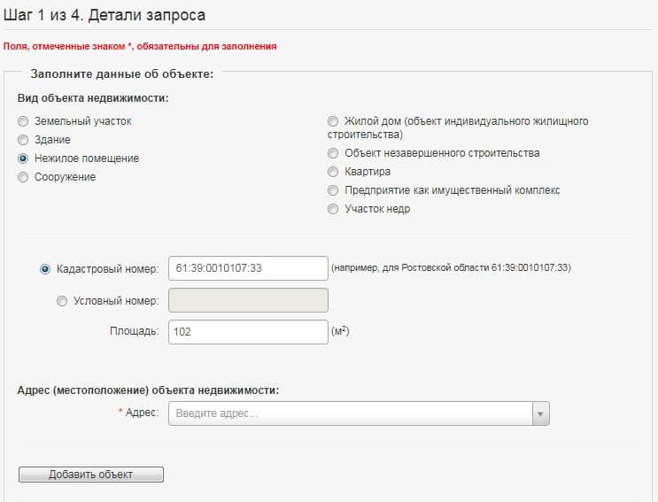 Государственная регистрация договора аренды в Росреестре