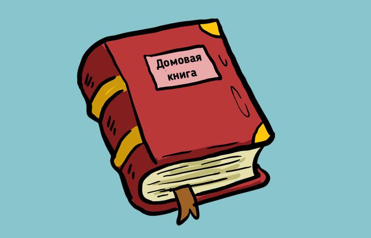 Домовая книга на частный дом как оформить