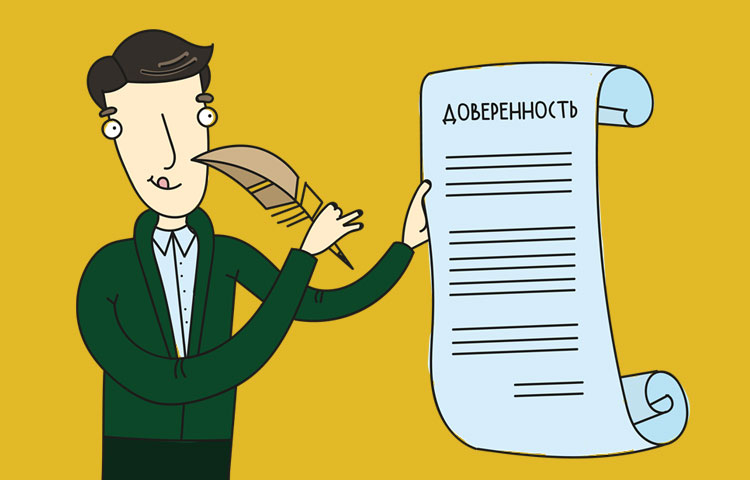 Генеральная доверенность на право подписи цена