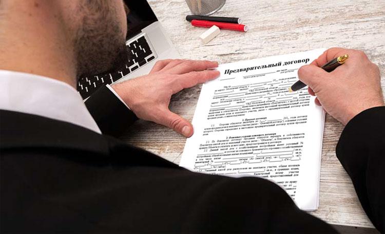Изображение - Дом и земельный участок предварительный договор купли-продажи pred-dogovor