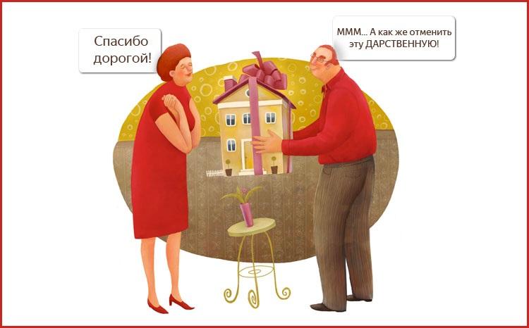 Можно ли отозвать или отменить дарственную на дом при жизни дарителя