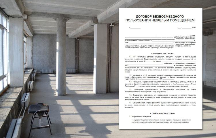 Особенности подписания договора безвозмездного пользования нежилым помещением