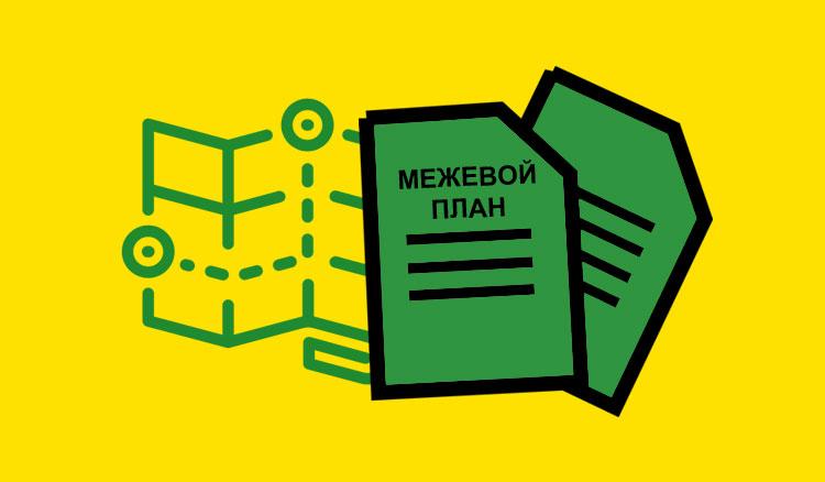 Образец межевого плана земельного участка 2019
